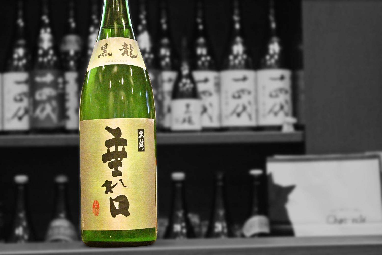 黒龍垂れ口うすにごり生原酒202011-001