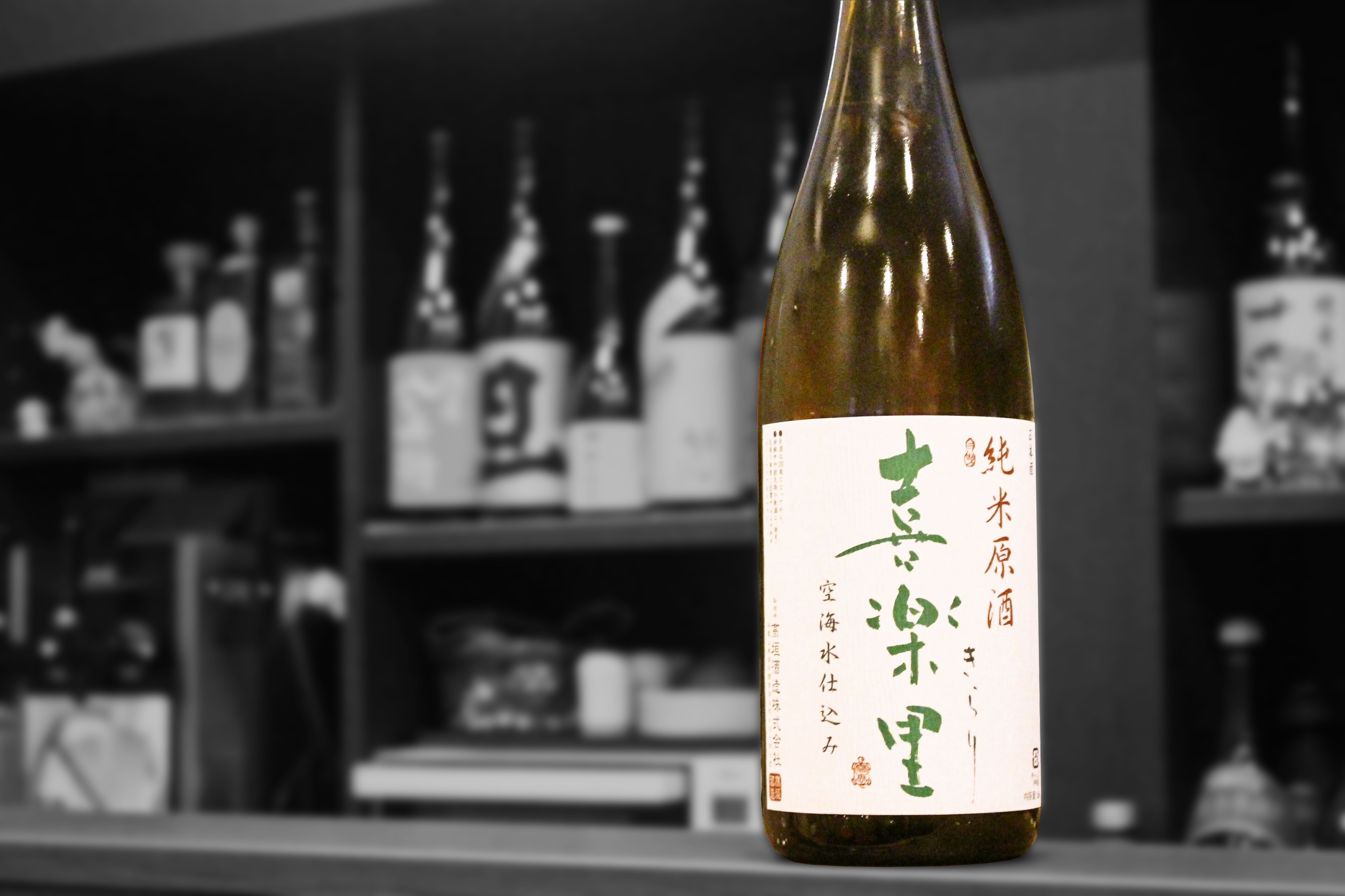 喜楽里純米原酒202012-001