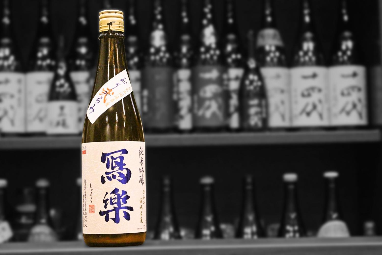 写楽純米吟醸おりがらみ生酒202012-001