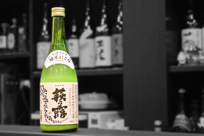 萩乃露純米活性にごり生酒202012-001