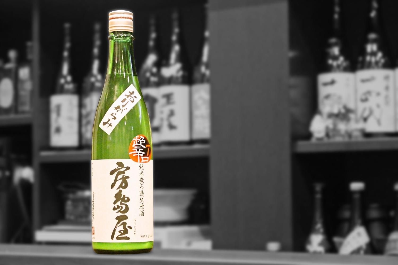 房島屋純米超辛口おりがらみ202012-001