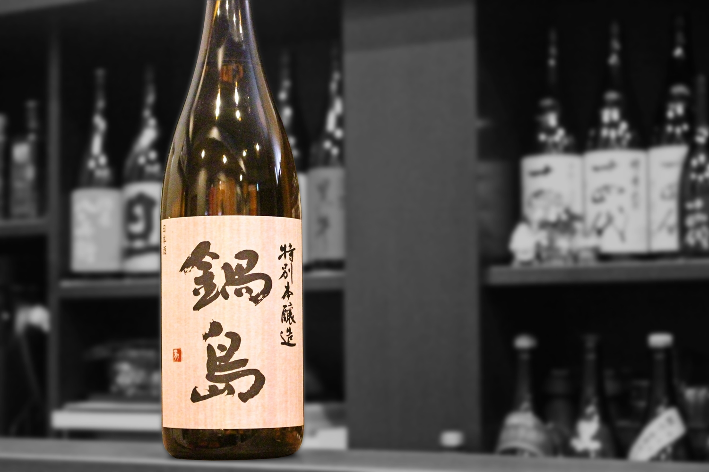鍋島特別本醸造202012-001
