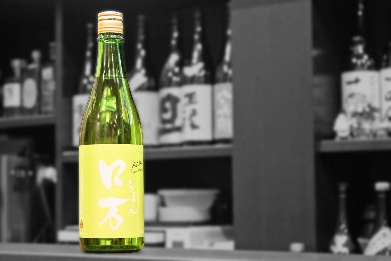 ロ万純米吟醸スペシャルロ万202012-001