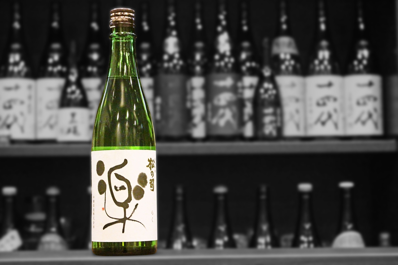 松の司純米吟醸楽202012-001