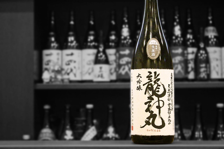 龍神丸大吟醸瓶囲い生原酒202012-001