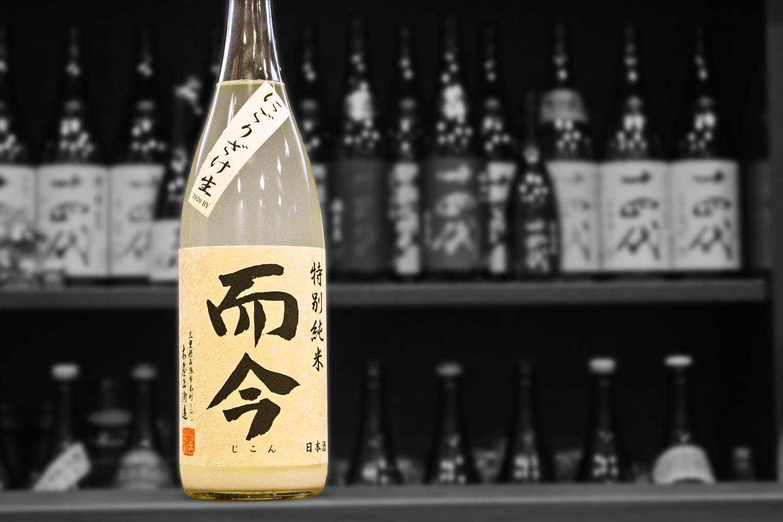 而今特別純米にごりざけ202012-001
