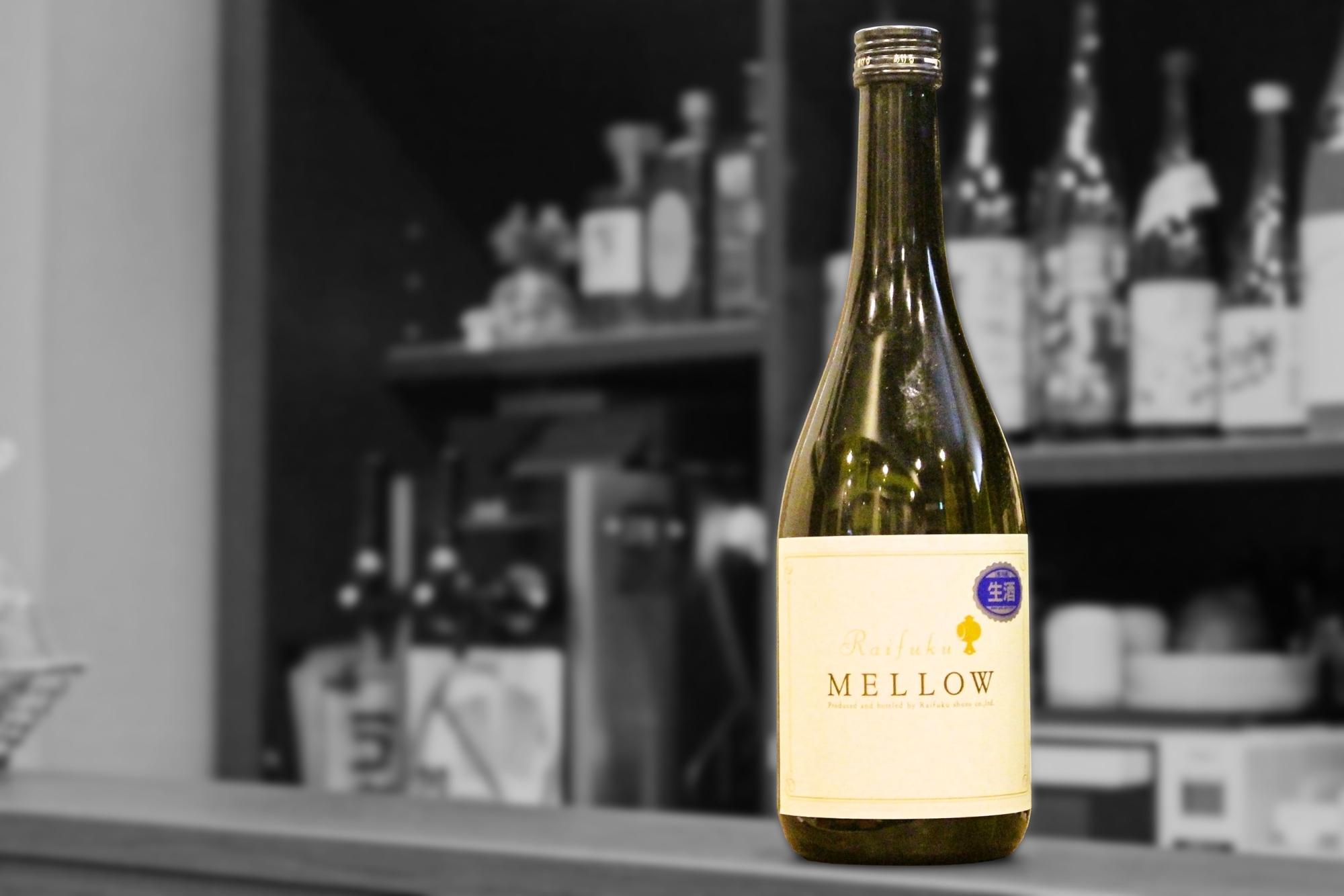 来福貴醸酒MELLOW202101-001