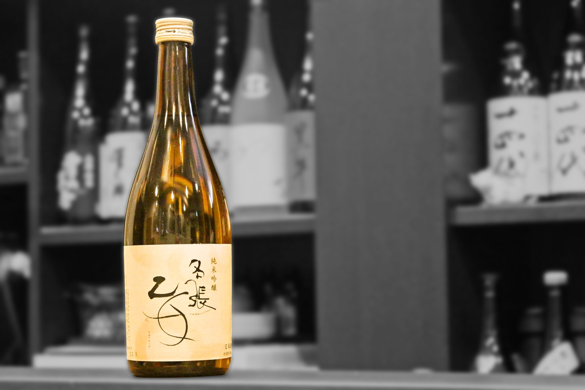名張乙女純米吟醸202101-001