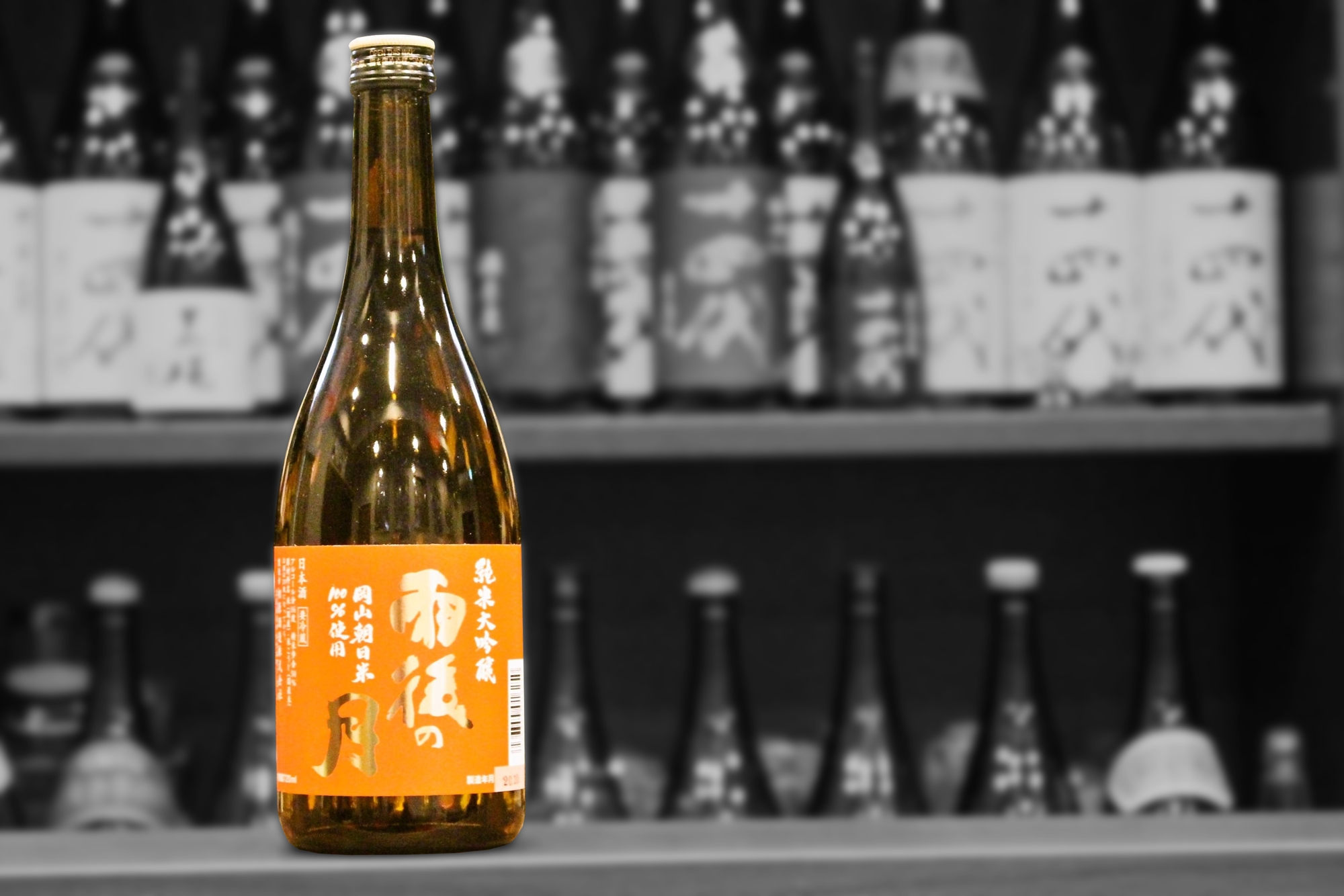 雨後の月純米大吟醸朝日202101-001