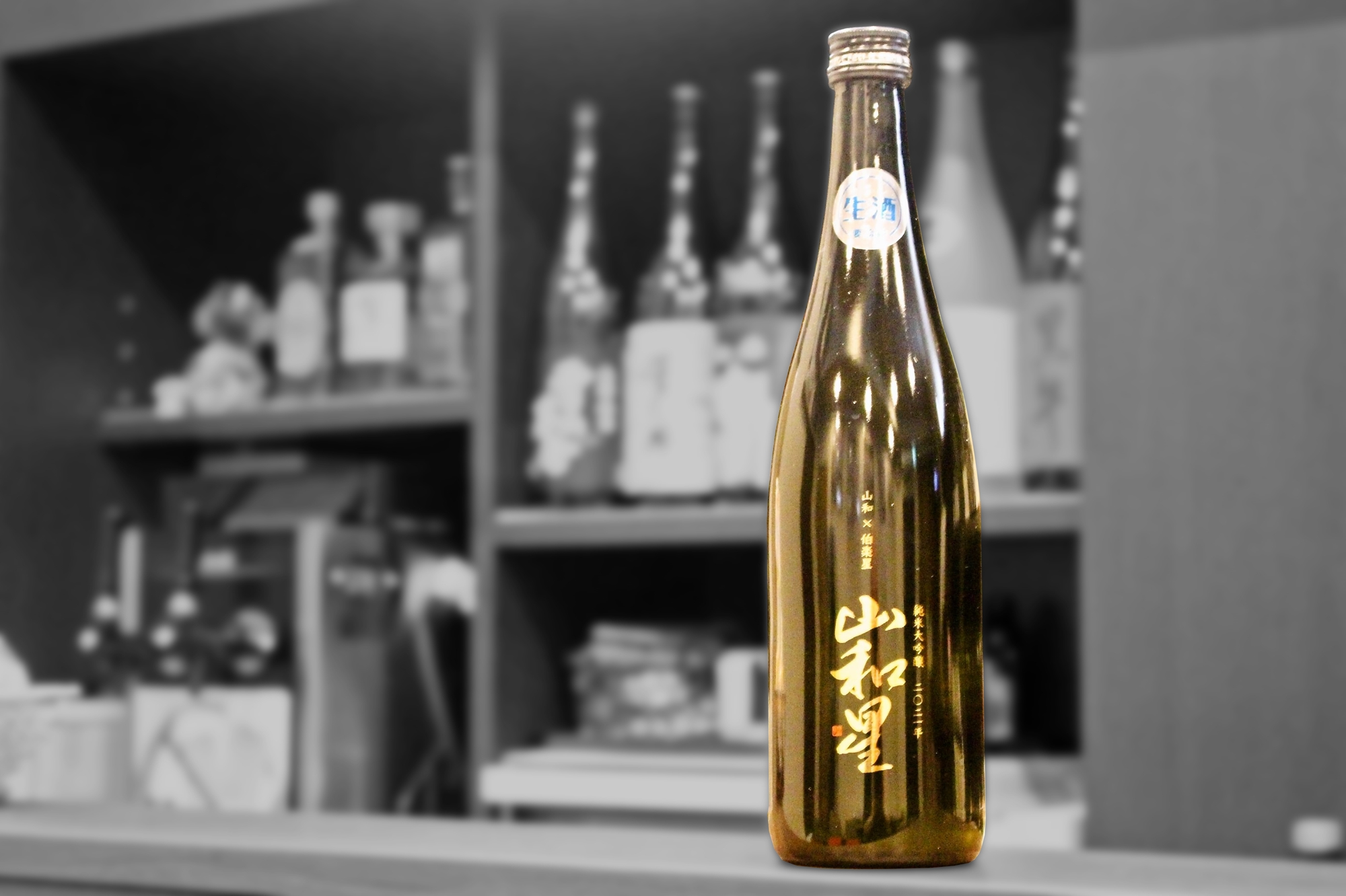 山和星純米大吟醸2021202101-001