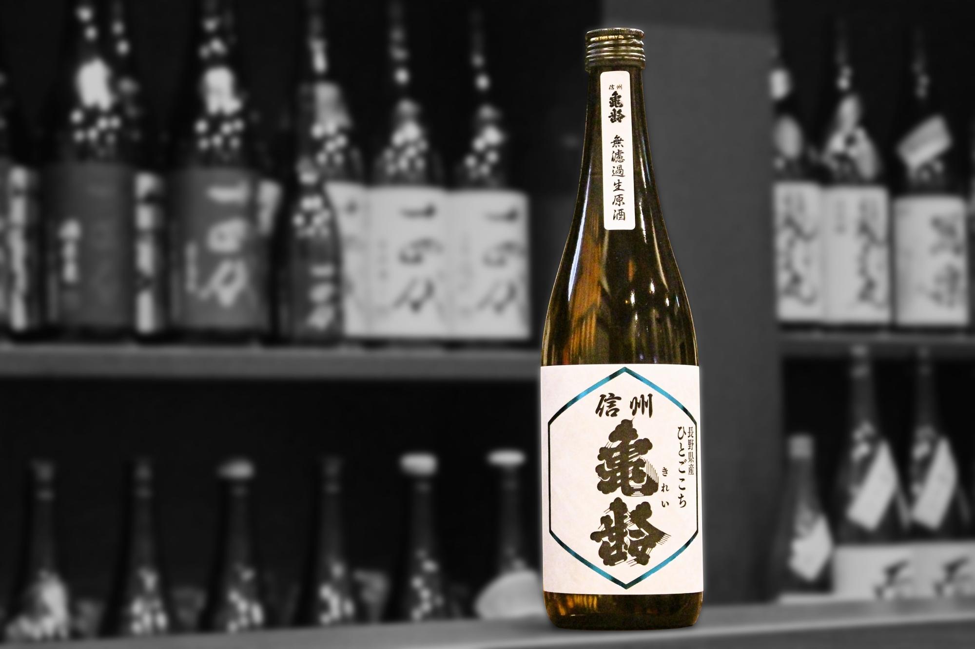 信州亀齢純米吟醸無濾過生原酒202101-001