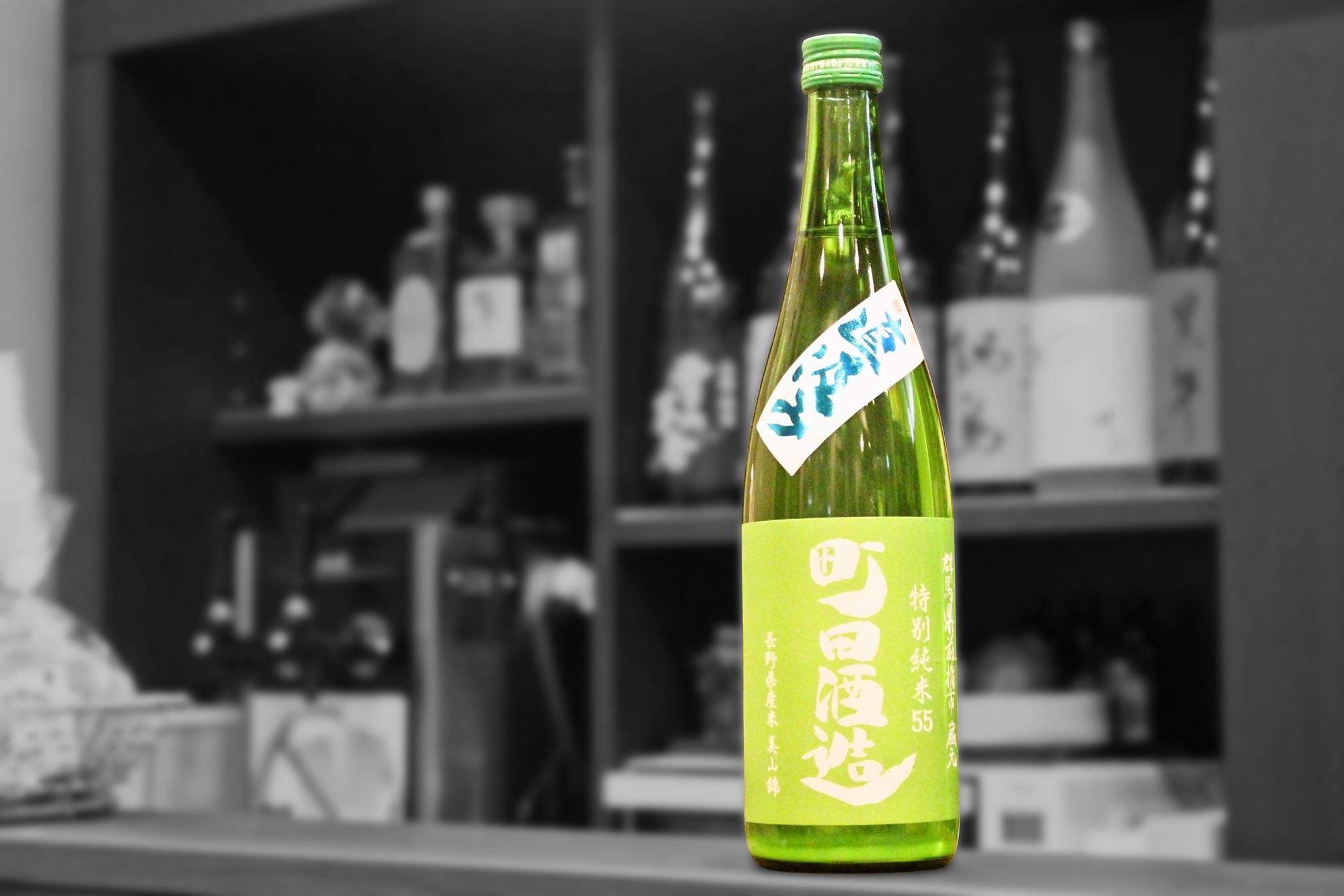町田酒造特別純米美山錦直汲み202101-001