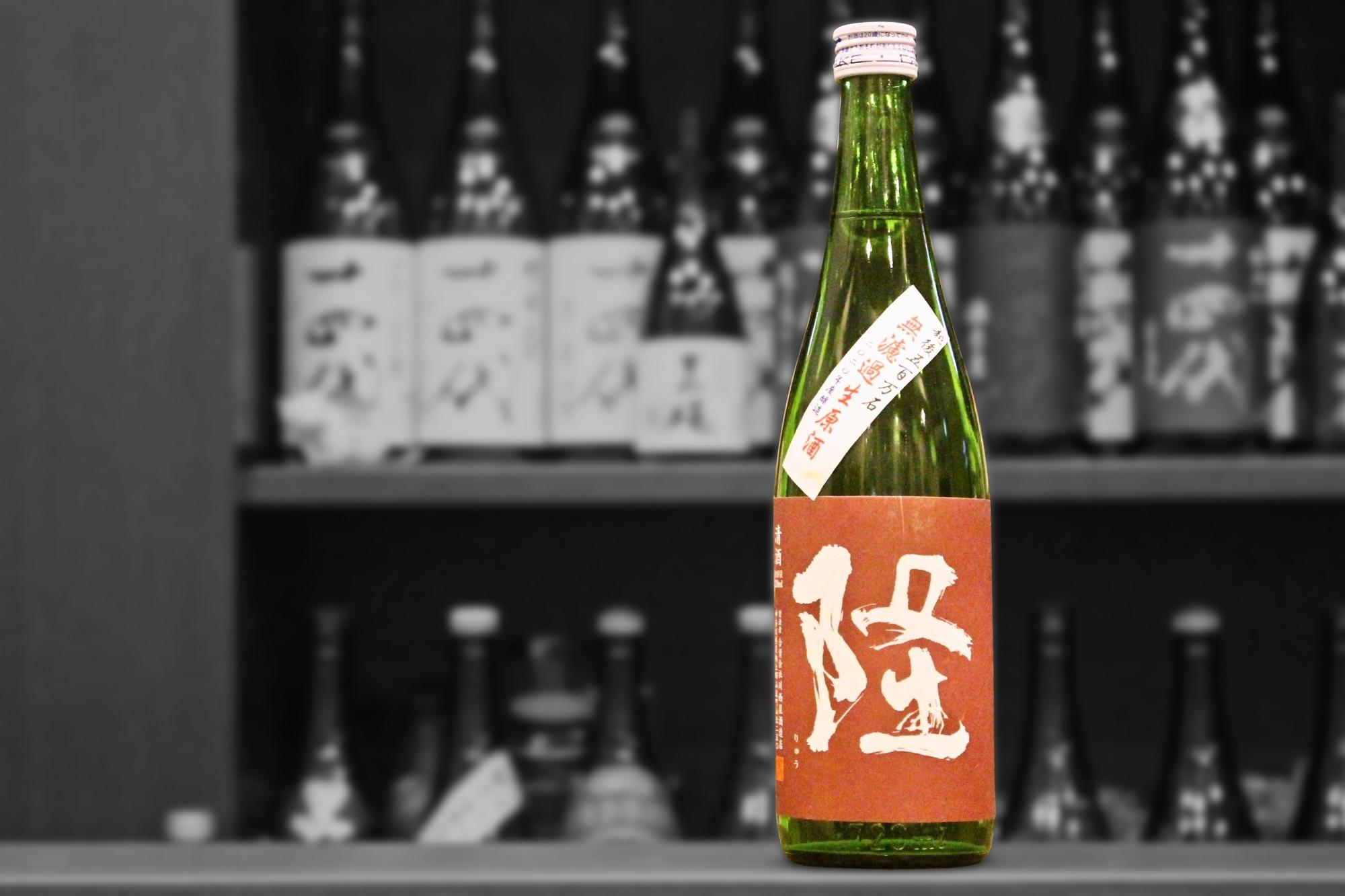 隆純米吟醸無濾過生原酒202101-001