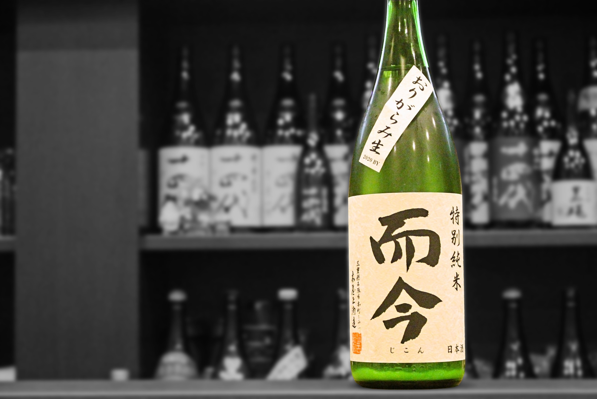 而今特別純米おりがらみ原酒202012-001