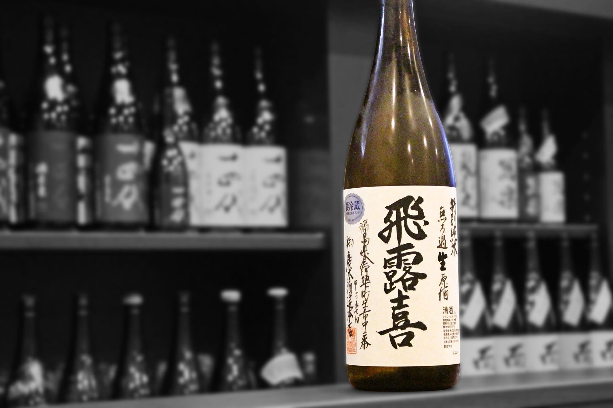 飛露喜特別純米無濾過生原酒202101-001