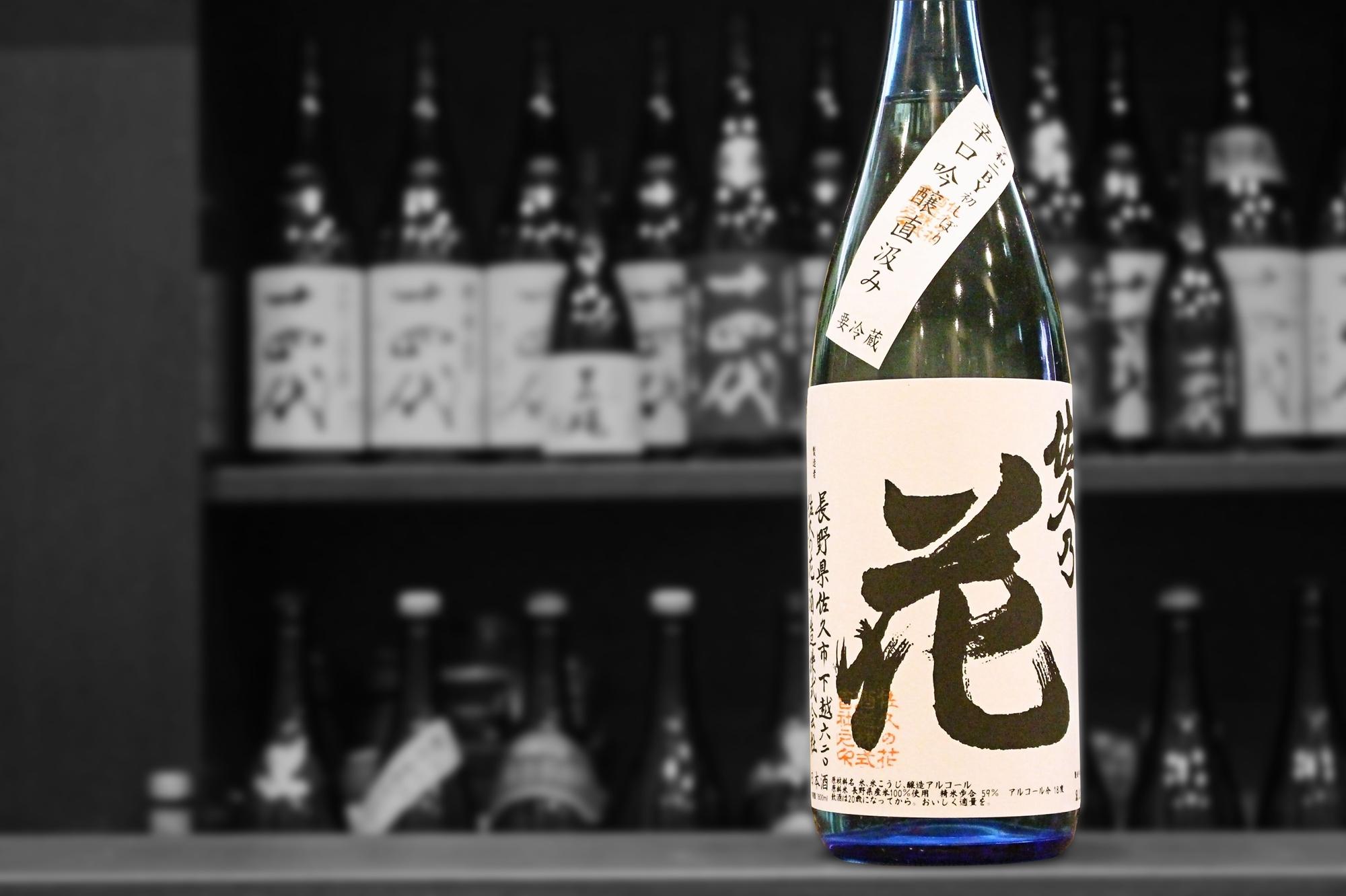 佐久の花辛口吟醸直汲み生原酒202102-001