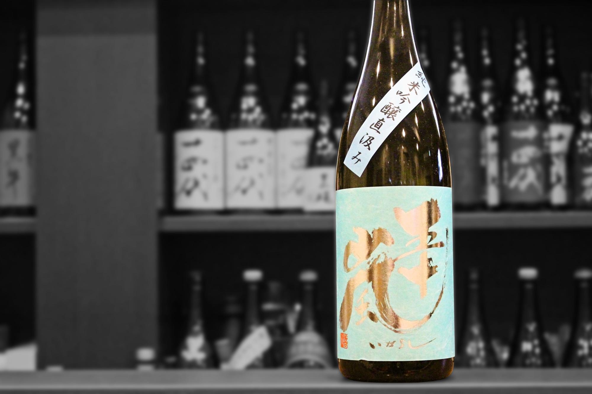 五十嵐純米吟醸生きたしずく202102-001