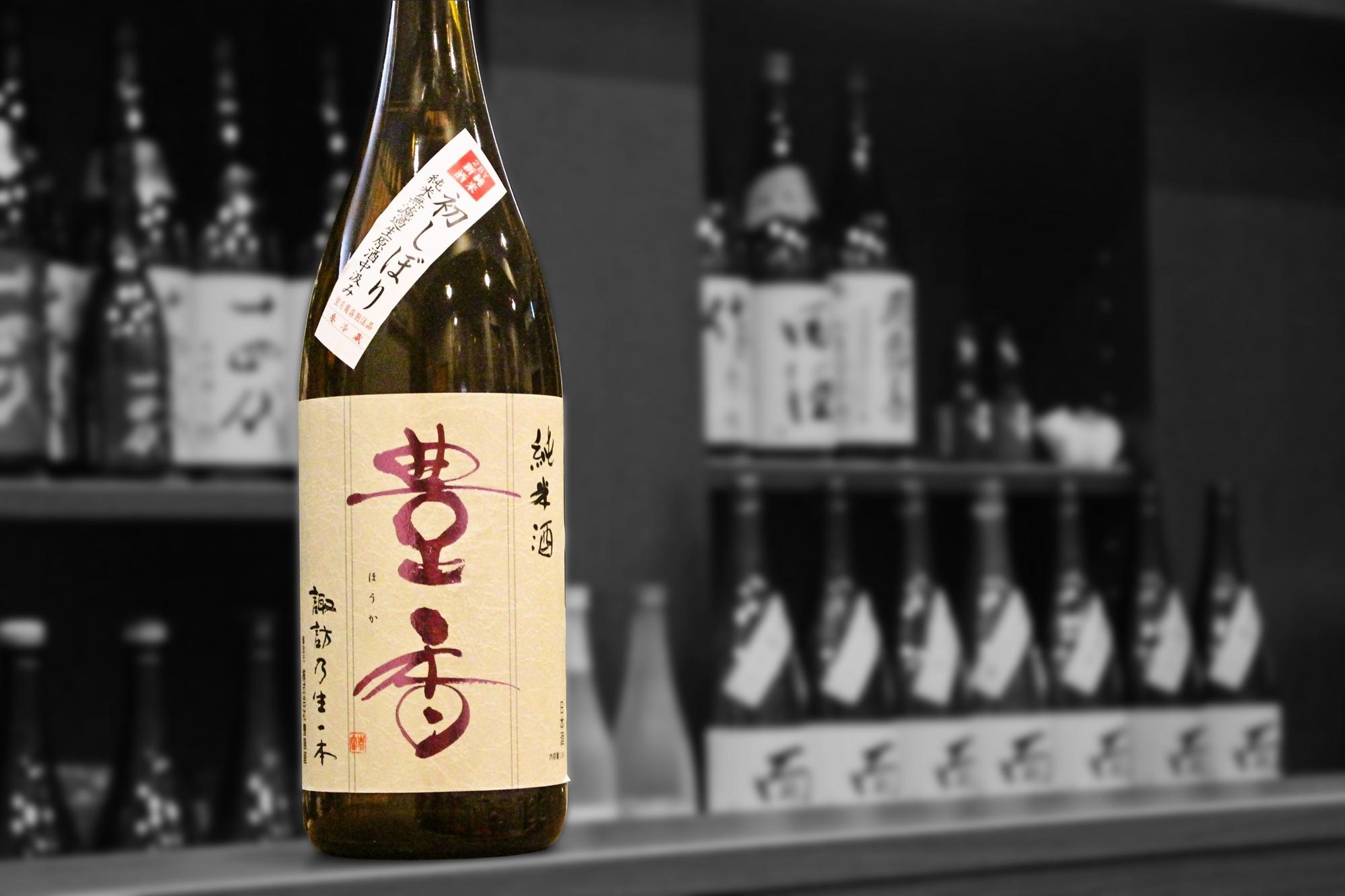 豊香純米無濾過生原酒202102-001