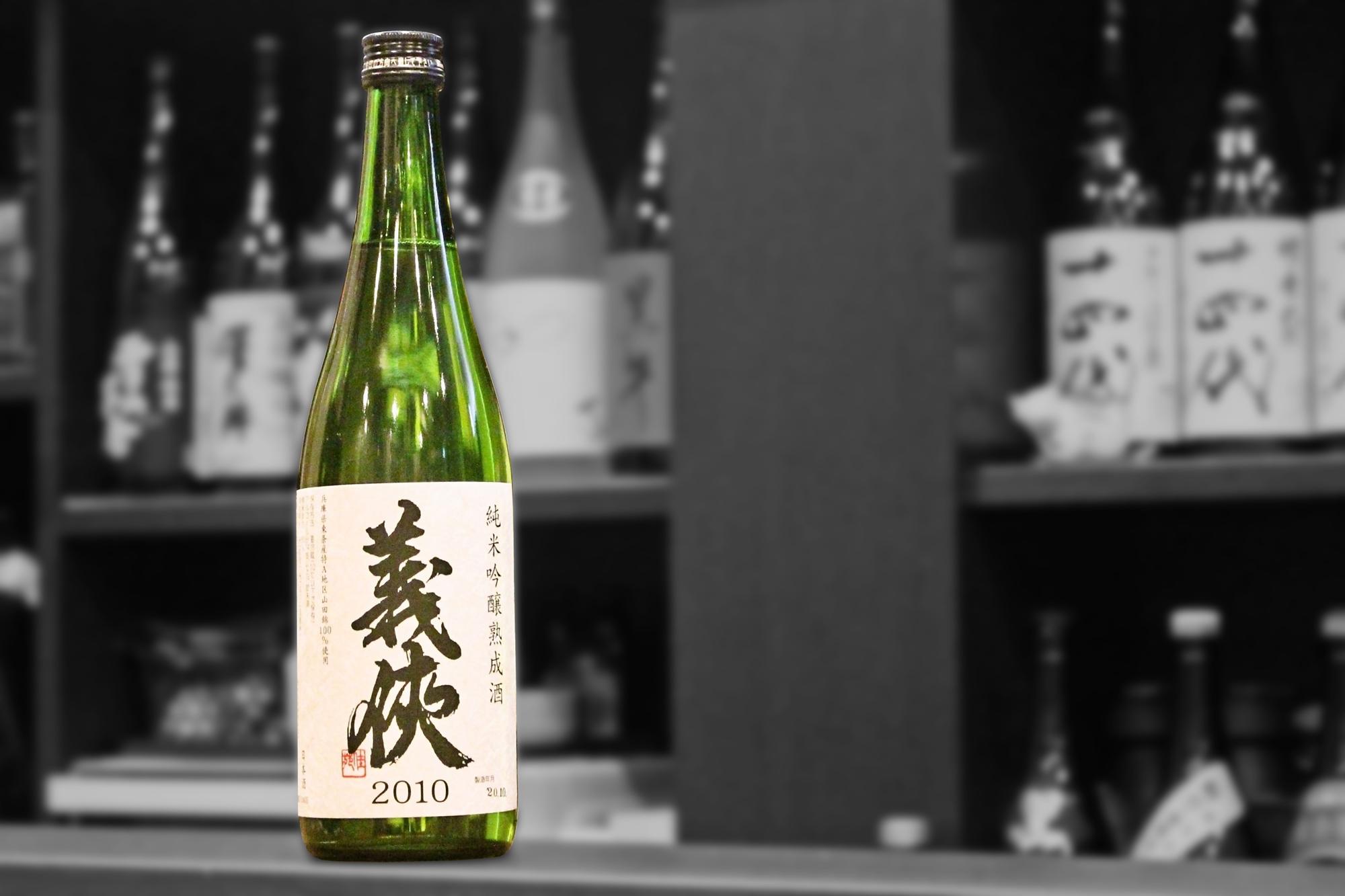 義侠10年熟成純米吟醸202101-001