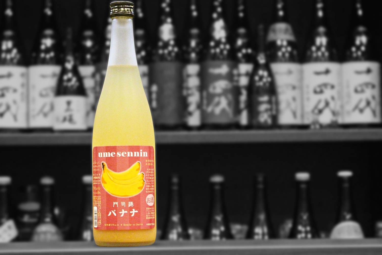 梅仙人バナナ梅酒202101-001