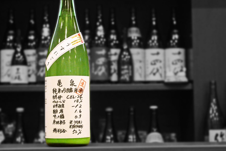 亀泉純米吟醸生原酒CEL24202102-001