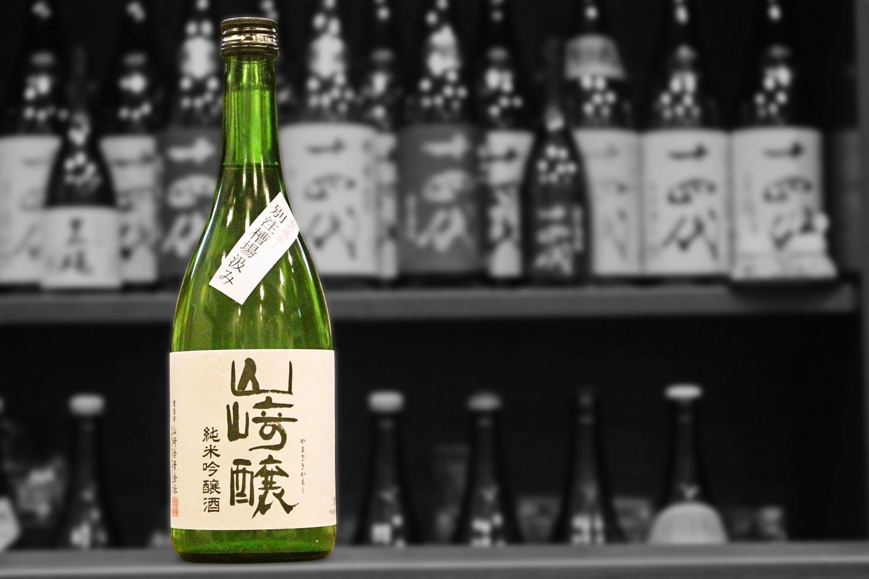 山崎醸春の蔵出し純米吟醸生原酒202102-001