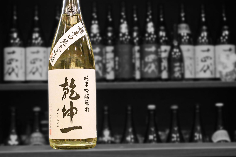 乾坤一超辛口純米吟醸生原酒202102-001