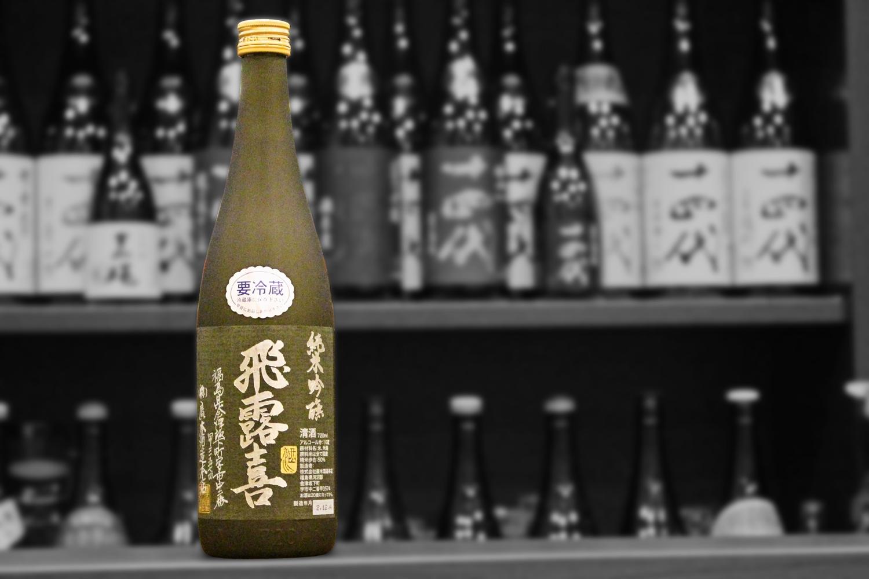 飛露喜純米吟醸生詰黒ラベル202101-001