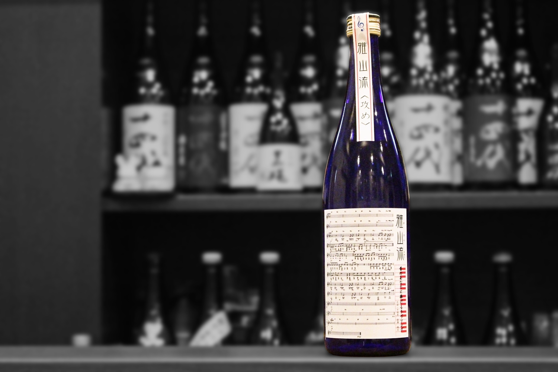 雅山流ラブソング純米大吟醸無濾過原酒202102-001 (2)