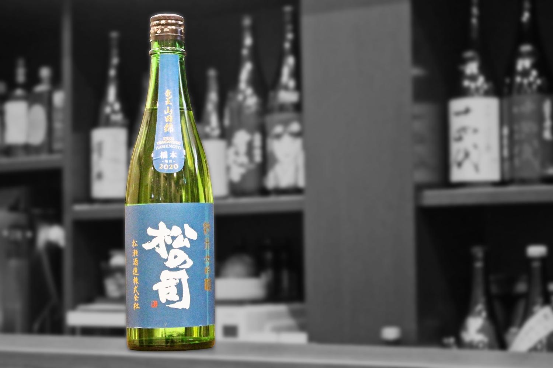 松の司純米大吟醸竜王山田錦202102-001