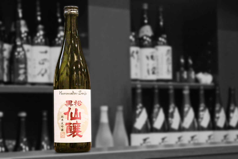 黒松仙醸純米大吟醸プロトタイプ202102-001