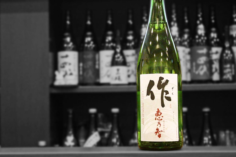 作恵乃智純米吟醸202102-001