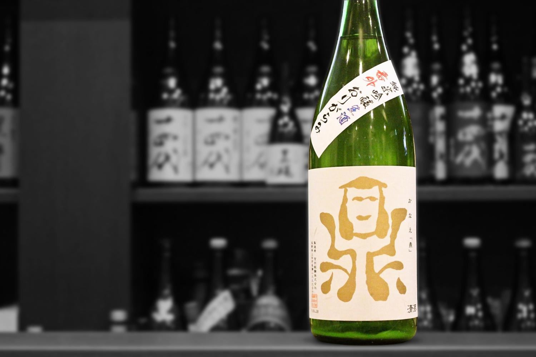 鼎純米吟醸しぼりたておりがらみ生202102-001