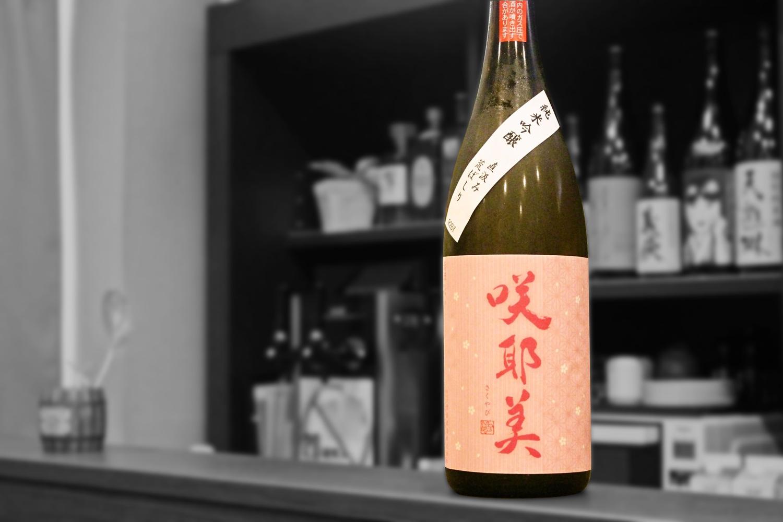 咲耶美純米吟醸直汲みあらばしり202103-001
