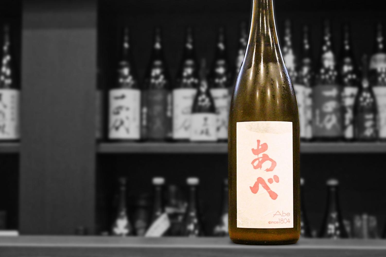 あべ純米吟醸生原酒おりがらみ202103-001