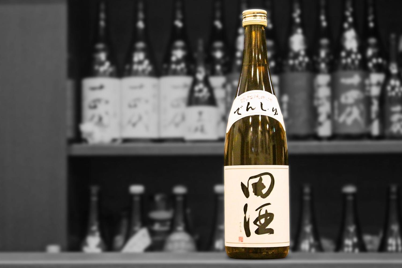 田酒特別純米202101-001