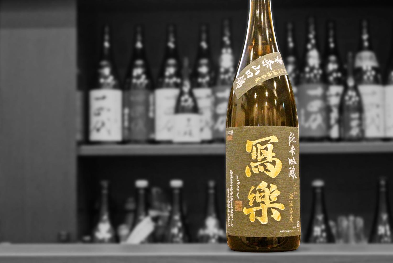 写楽純米吟醸東条山田錦202103-001