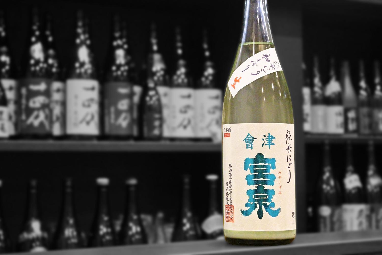 宮泉純米濁り生酒202103-001