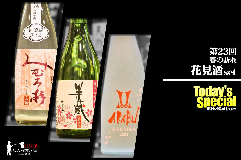 facebook3花見酒202103