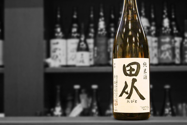田从純米酒202103画像