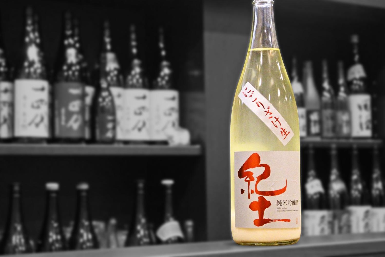 紀土純米吟醸にごり酒生202103-001