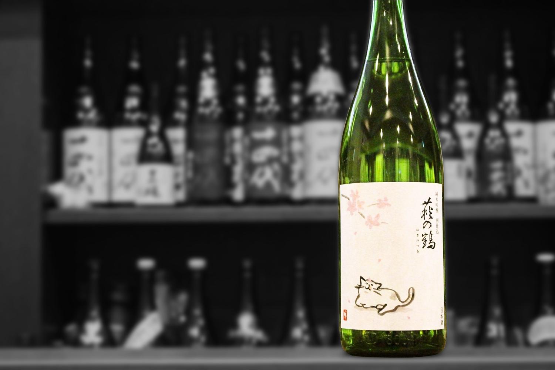 萩の鶴純米吟醸別仕込さくら猫202103画像