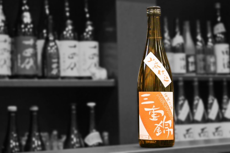 三重錦山廃仕込純米酒平成26酒造年度202103-001