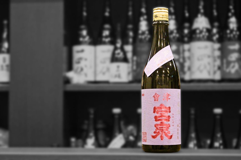 宮泉貴醸酒202104画像