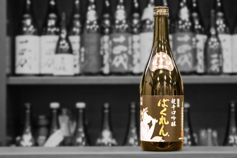 くどき上手黒ばくれん超辛口吟醸生酒202103-001