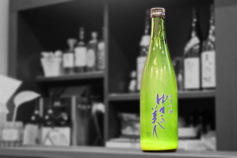 ゆきの美人純米吟醸活性にごり生酒202103画像