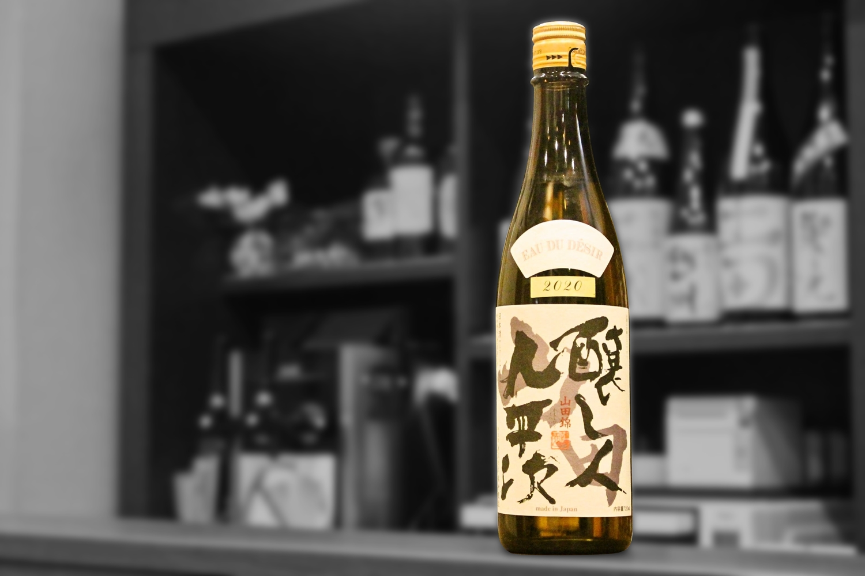 醸し人九平次純米大吟醸山田錦202104画像