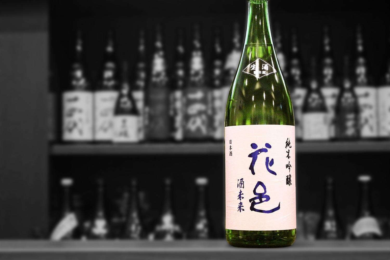 花邑純米吟醸酒未来生酒202105画像