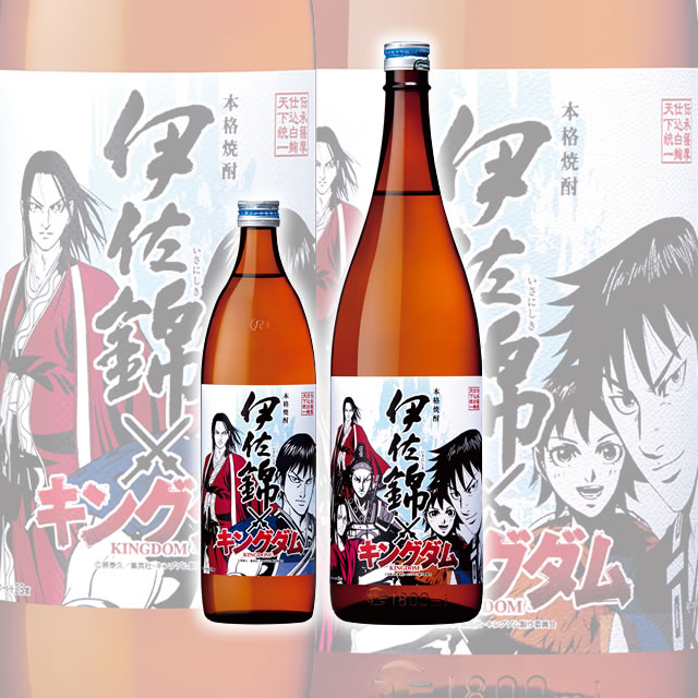 キングダム×伊佐錦 コラボ商品! 2020年6月1日 発売!