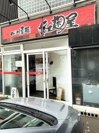 benikoujiya05.jpg